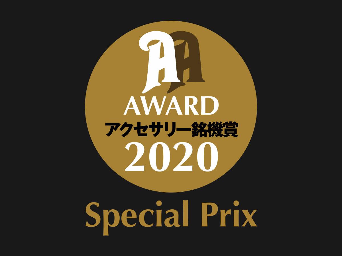 Jorma Trinity - Audio Accessory Special Prix 2020 Award